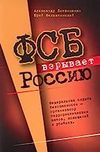 FSB vzryvaet Rossiiu: Federalnaia sluzhba bezopasnosti- organizator terroristickeskikh aktov, pokhishchenii i ubiistv