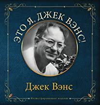 Eto ya, Djek Vens: This Is Me, Jack Vance (in Russian)