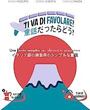 TI VA DI FAVOLARE? - una favola semplice per allenarsi in giapponese / ... 722;用�シンプ&