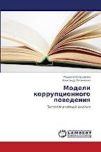 Modeli korruptsionnogo povedeniya: Tipologicheskiy analiz