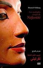 Les multiples visages de Nefertiti
