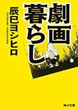 劇画暮ら� (角�文庫)