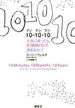 10-10-10 : jinsei ni mayottara, 3-tsu no supan de kimenasai!