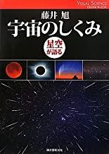 Uchū no shikumi : hoshizora ga kataru
