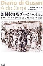 Kyōsei shūyōjo gūzen no nikki : Horokōsuto kara seikanshita gaka no kiroku