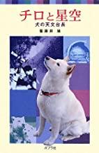 Chiro to hoshizora : Inu no tenmondaichō