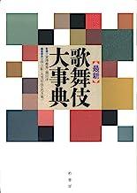 Saishin kabuki daijiten