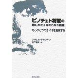 Pinochieto shōgun no shinjigataku owarinaki saiban : Mō hitotsu no 9 11 o gyōshisuru