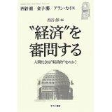 Keizai o shinmonsuru : Ningen shakai wa keizaiteki nanoka
