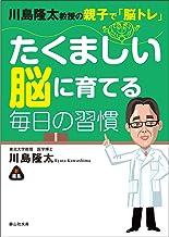 Takumashi no ni sodateru mainichi no shukan : Kawashima ryuta kyoju no oyako de notore.