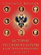 Istoriya Russkoj Kultury V Tsarstvovanie Romanovyh. 1613-1917