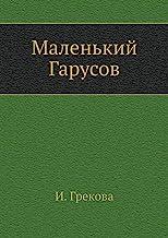 Malenkij Garusov
