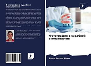 Fotografiq w sudebnoj stomatologii