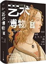 艺术�物馆:50�艺术大师的500幅传世�画(精装版)(全彩)