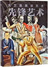 Avant-garde (On Art by Philippe Daverio) (Chinese Edition)