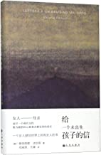 Letter to a Child Never Born (Chinese Edition)