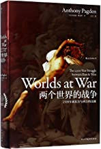 Worlds at War: The 2500-year Struggle between East & West (Chinese Edition)