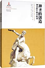 Divine creation: the myth of biology traces of mythology library(Chinese Edition)