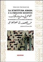 La scrittura araba e il progetto Decotype dai manoscritti alla calligrafia informatica