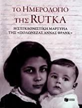to imerologio tis rutka / το ημερολόγιο της rutka
