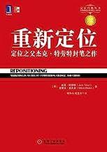 定�+�新定�套装:定��典图书(京东套装共2册)