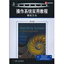 �作系统实用教程:螺旋方法(英文版)