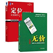 商业�典(京东套装共2册)