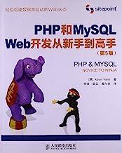 PHP编程(第3版)(影�版)