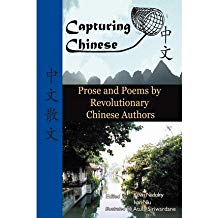 [(Capturing Chinese Stories: Prose and Poems by Revolutionary Chinese Authors: Including Lu Xun, Hu Shi, Zhu Ziqing, Zhou Zuoren, and Lin Yutang)] [Author: Lu Xun] published on (August, 2011)