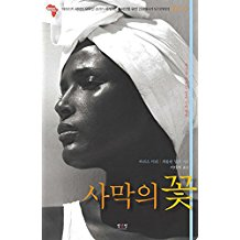 Desert Flower (1998) (Korea Edition)
