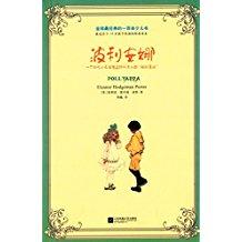 全�最�典的一百本少儿书:波利安娜